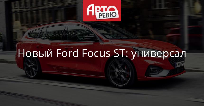 Новый Ford Focus ST представлен в формате универсала