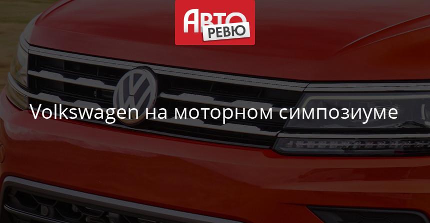 Volkswagen готовит 48-вольтовые гибриды и автопилот