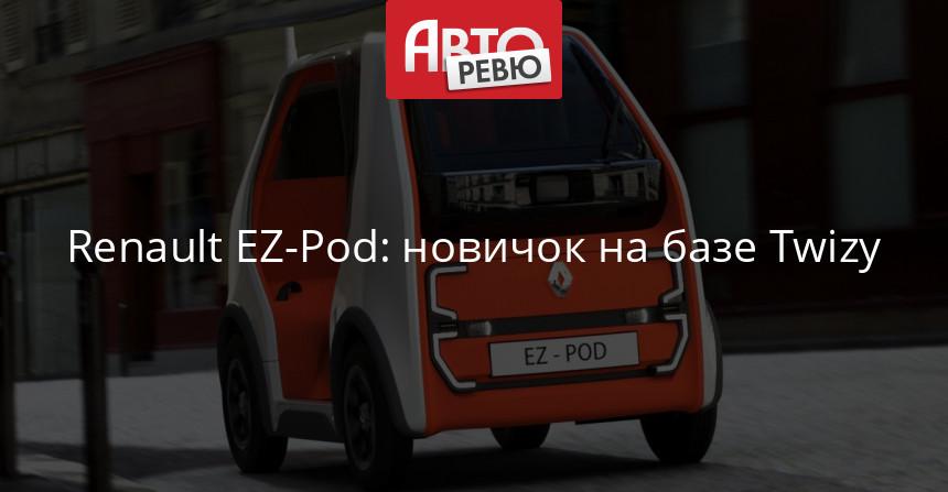 Renault EZ-Pod: транспорт для последней мили