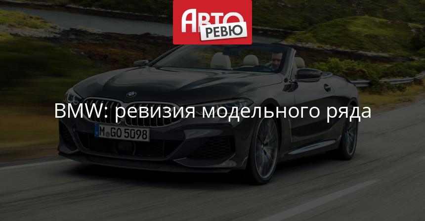 Обновки BMW: базовый 840i, полноприводные «трешки» и другое