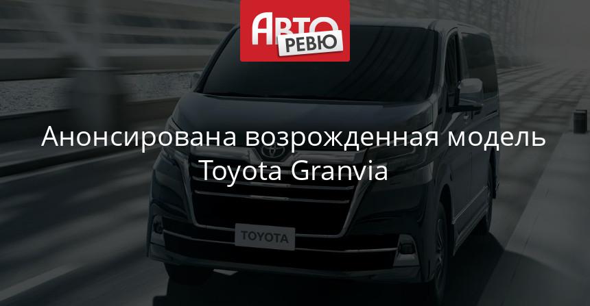 Анонсирована возрожденная модель Toyota Granvia