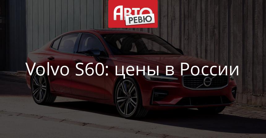 Новый седан Volvo S60: объявлены российские цены