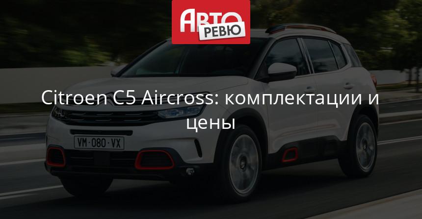Citroen C5 Aircross добрался до России: объявлены цены