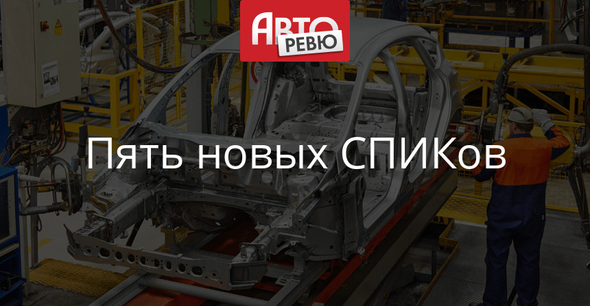 Минпромторг одобрил СПИКи с пятью автопроизводителями