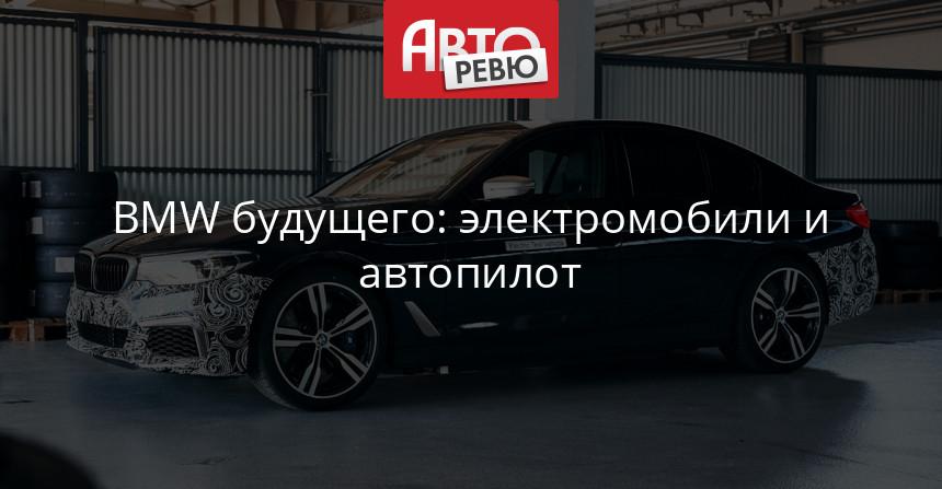 720-strong electric car and autopilot – AutoRevue – shilfa