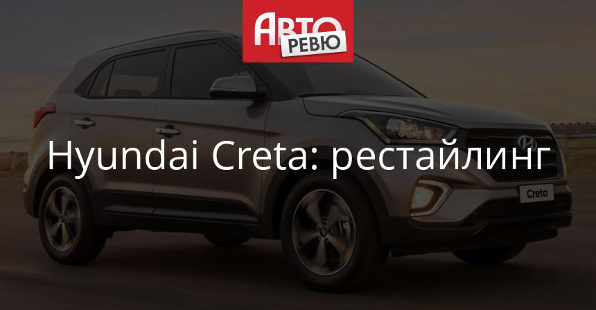 Обновленный кроссовер Hyundai Creta: версия для Бразилии