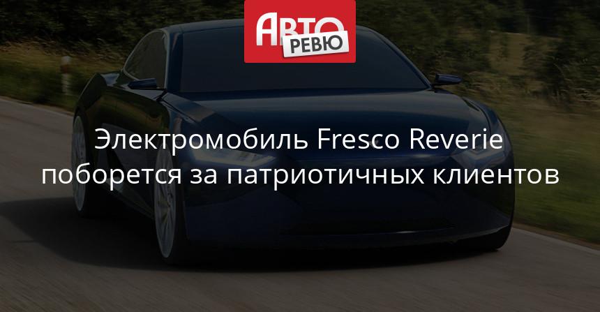 Электромобиль Fresco Reverie поборется за патриотичных клиентов