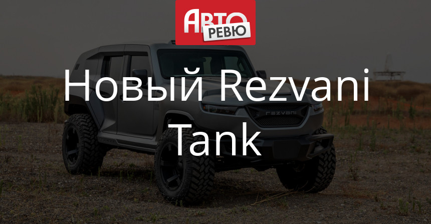 Экстремальный внедорожник Rezvani Tank: второе поколение