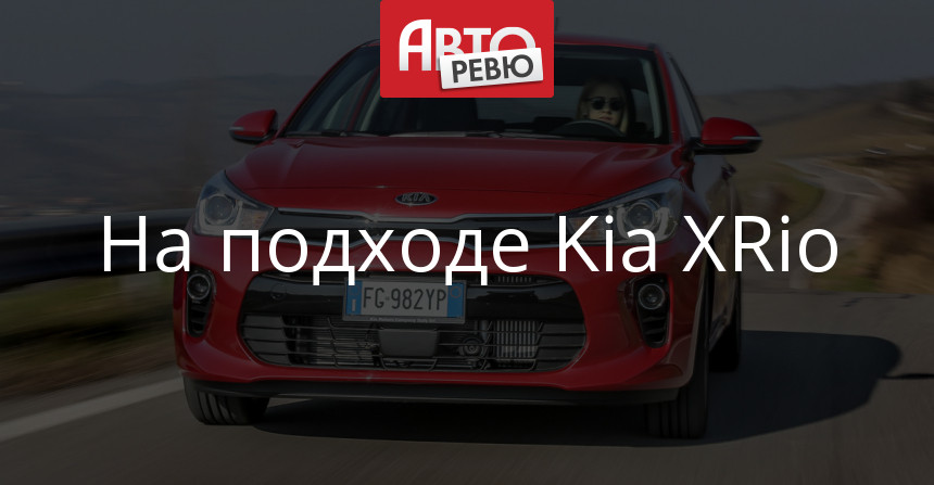 Кросс-хэтчбек <b>Kia Rio</b> станет глобальным — Авторевю