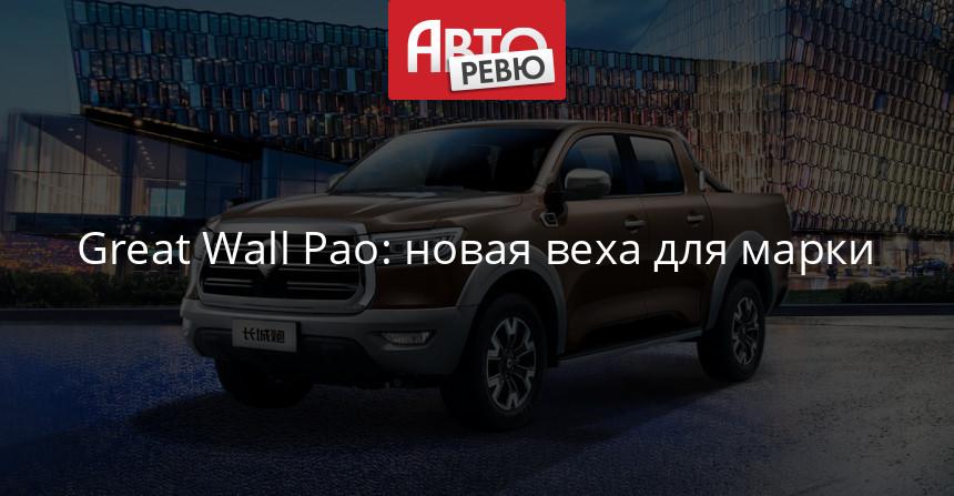 Новый пикап Great Wall Pao выходит на рынок
