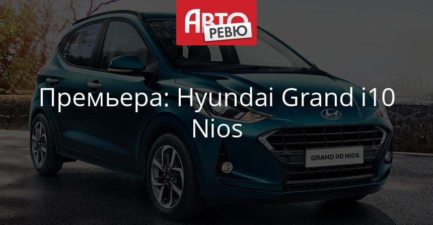 Хэтчбек Hyundai Grand i10 Nios открыл третье поколение