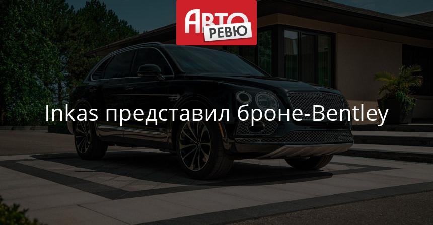 Кроссовер Bentley Bentayga: первая бронированная версия