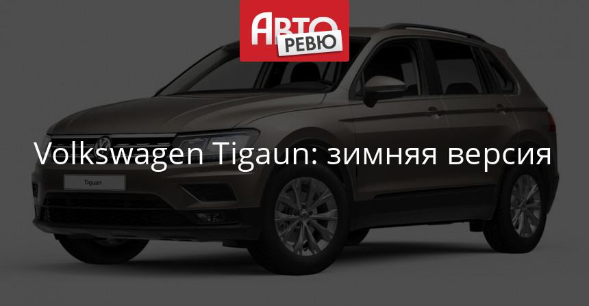 Российский Tiguan обзавелся комплектацией Winter Edition