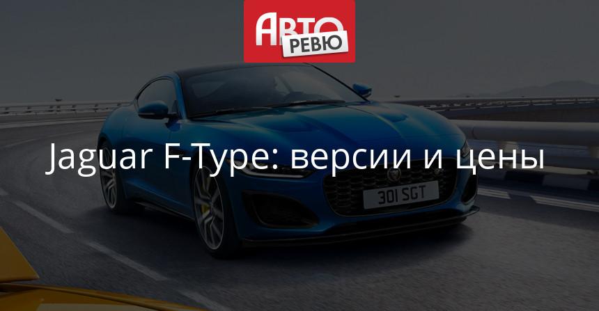 Обновленный Jaguar F-Type: цены в России