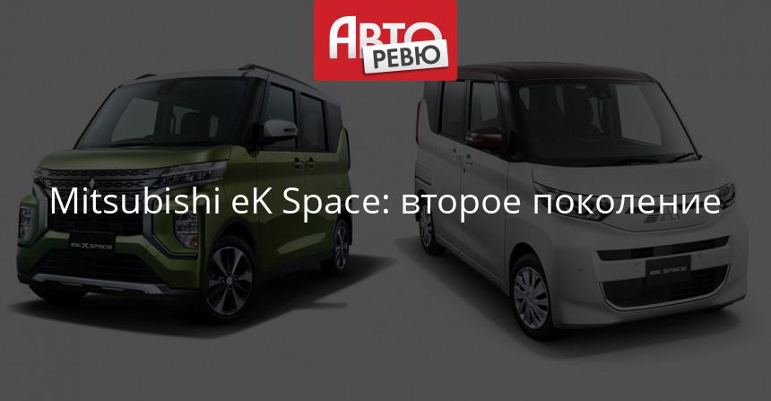Представлены новые микровэны Mitsubishi eK Space