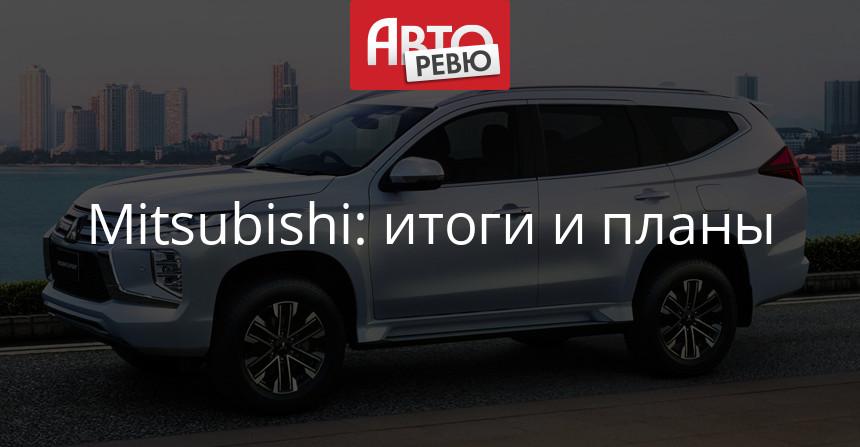 Mitsubishi в России: падение продаж и планы на 2020 год