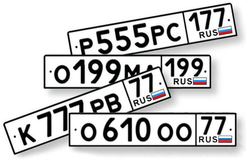 Дайджест дня: цены на красивые номера, разновидности Гольфа и другие события индустрии