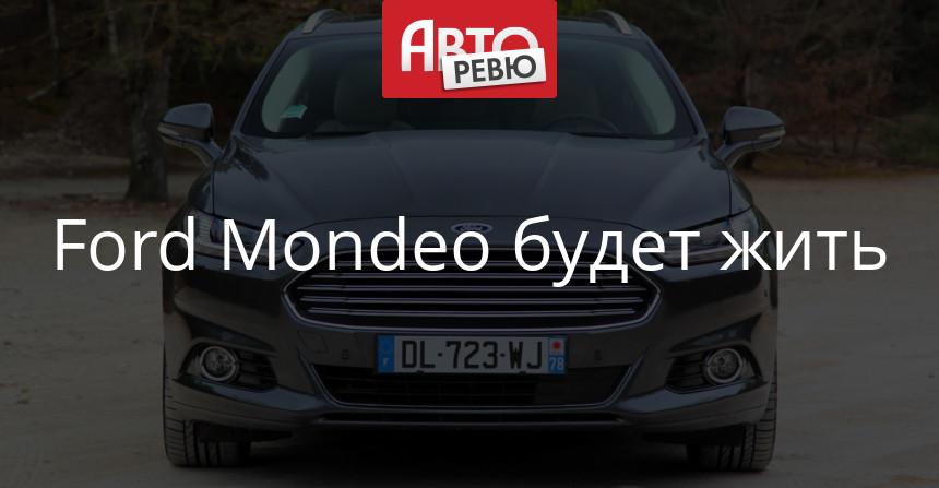 Новый Ford Mondeo появится в 2021 году