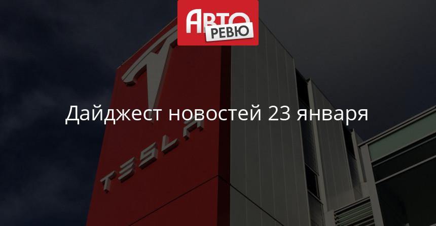 Дайджест дня: дорогая Tesla, электромобили в России и другие события индустрии