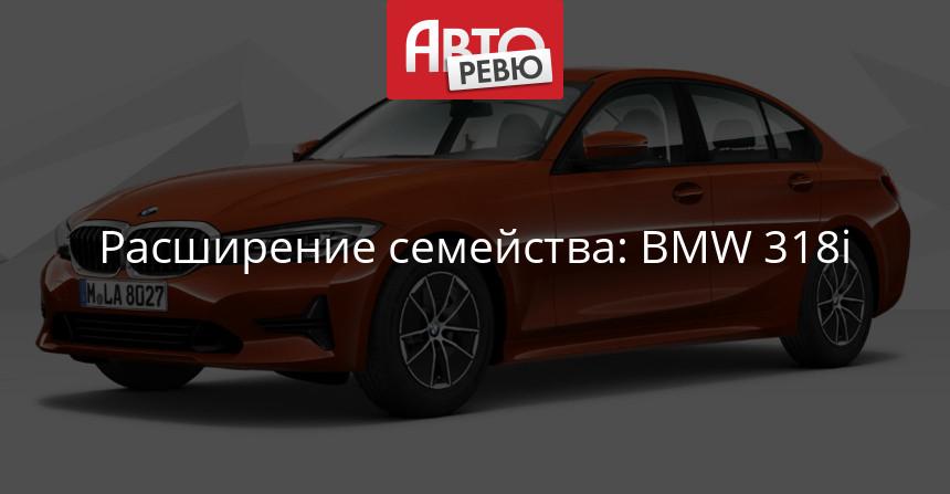 Новый BMW 318i: опять четыре цилиндра