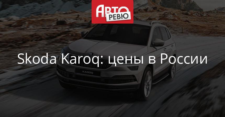 Кроссовер Skoda Karoq подешевел до начала продаж