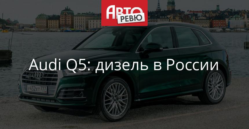 На российском рынке появится дизельный Audi Q5