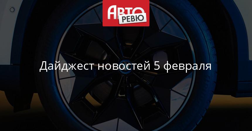 Дайджест дня: колеса BMW, будущая Octavia RS и другие события индустрии