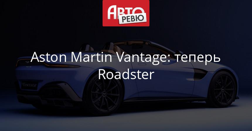 В семействе Aston Martin Vantage появился родстер