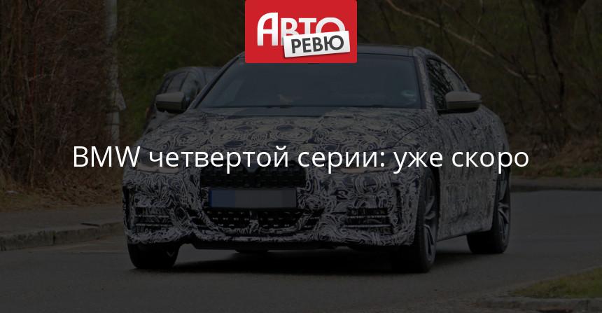 Будущее купе BMW четвертой серии обнажило ноздри
