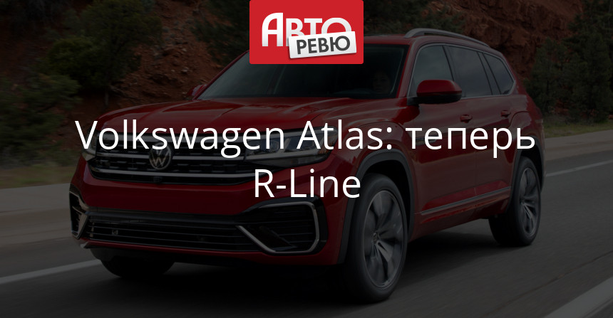 У кроссовера Volkswagen Atlas появилась версия R-Line