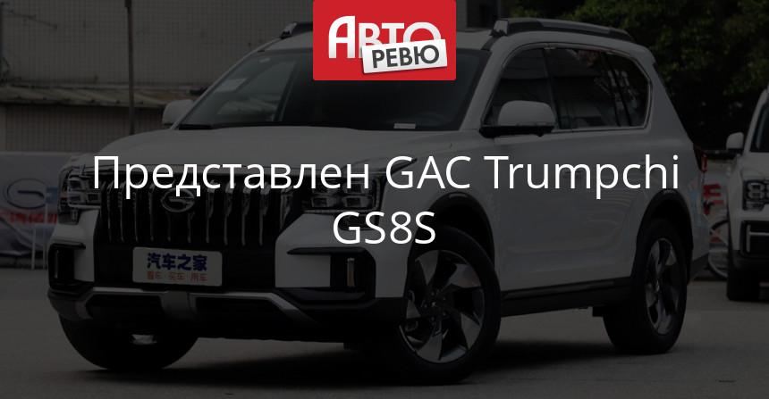 Кроссовер GAC Trumpchi GS8S занял место модели GS7