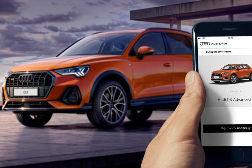 Audi запускает в России подписку на автомобили