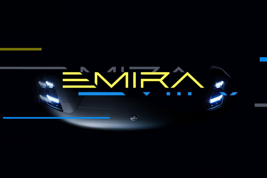 Lotus анонсировал суперкар Emira и расширение гаммы