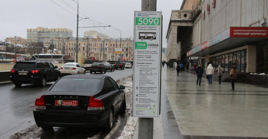 Парковка для автобусов можно ли ставить машину
