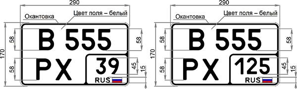 Российские госномера нового образца: теперь официально