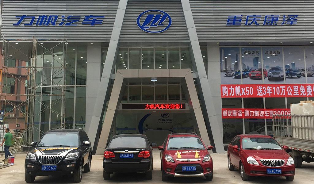 Lifan банкрот: запущены реорганизация и поиск инвесторов