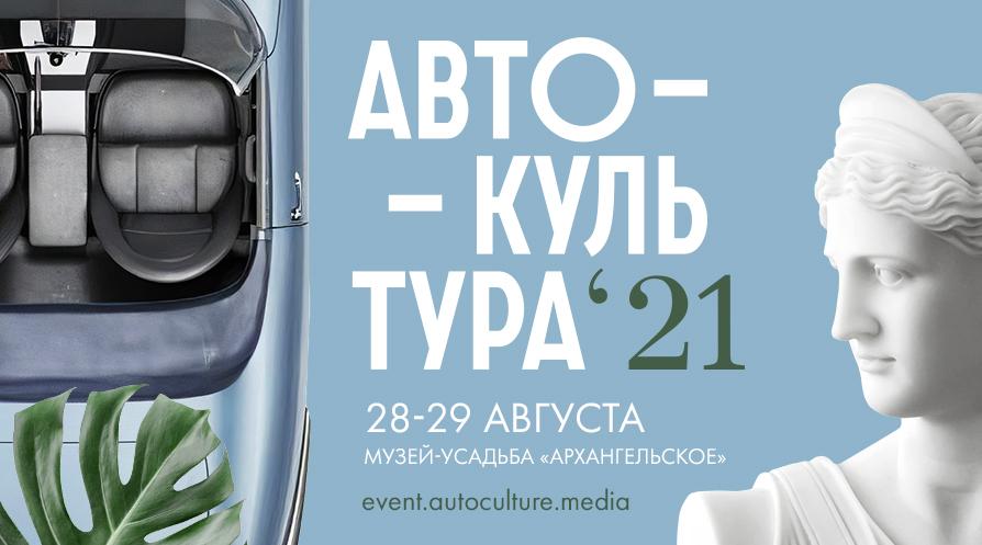 Приглашаем на фестиваль Автокультура-2021 в Архангельском