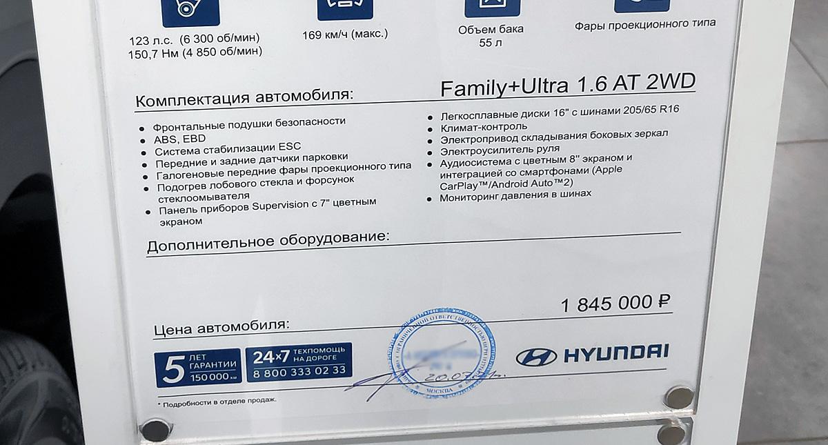 Новая Creta у дилеров: как выглядят простые версии