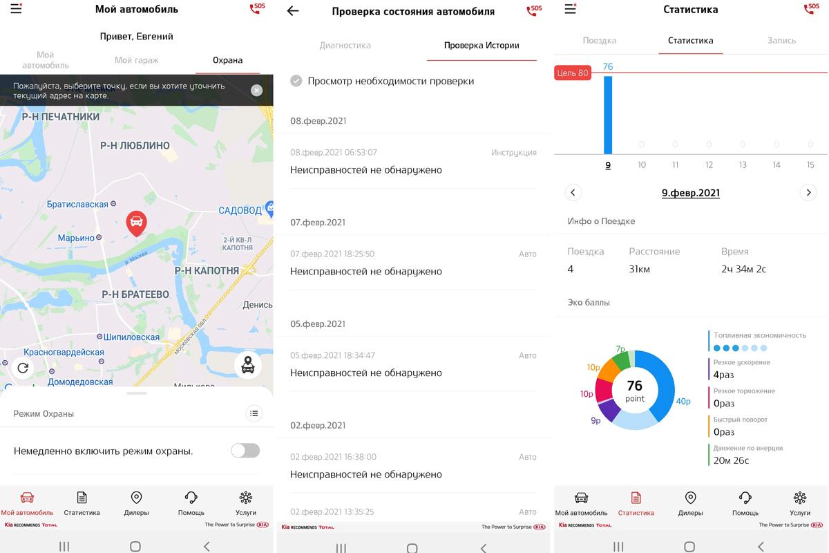 Kia представляет телематическую систему в России