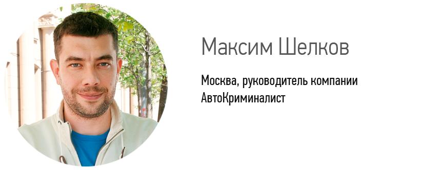 shelkov.png