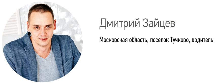 zaitsev.png