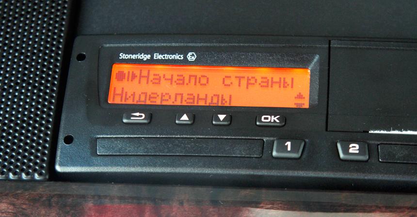 Если водитель ставляет в тахограф российскую карточку дальнобойщика, борткомпьютер автоматически переходит на русский язык