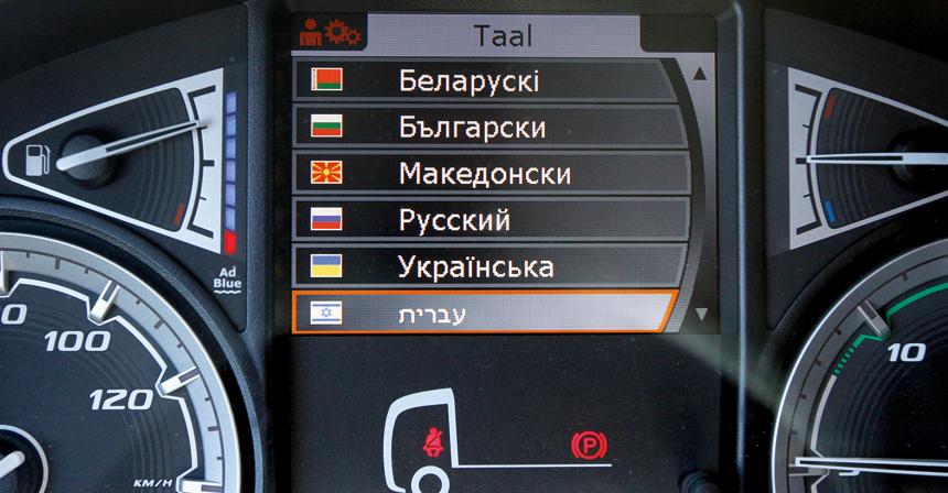 У борткомпьютера, как и прежде, 32 языка, включая русский