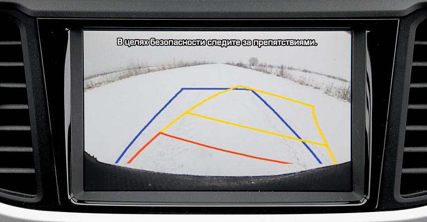 Раньше картинка с камеры заднего вида ютилась в углу салонного зеркала, а теперь выводится на крупный экран. Приятно, что линии разметки динамические, но объектив быстро пачкается. Тогда поможет графический парктроник