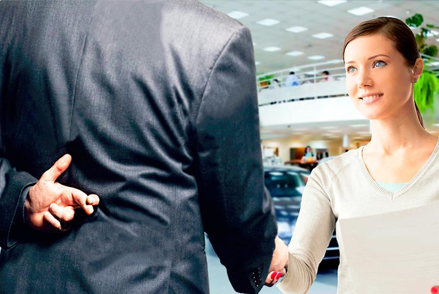Обманывают сотрудники как знакомые клиентов автосалонов