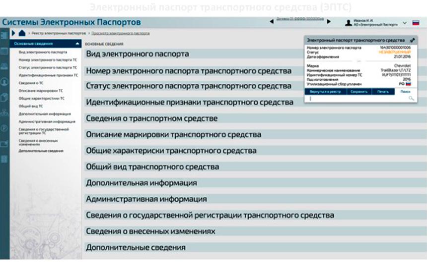 В России хотят ввести единый реестр всех транспортных средств