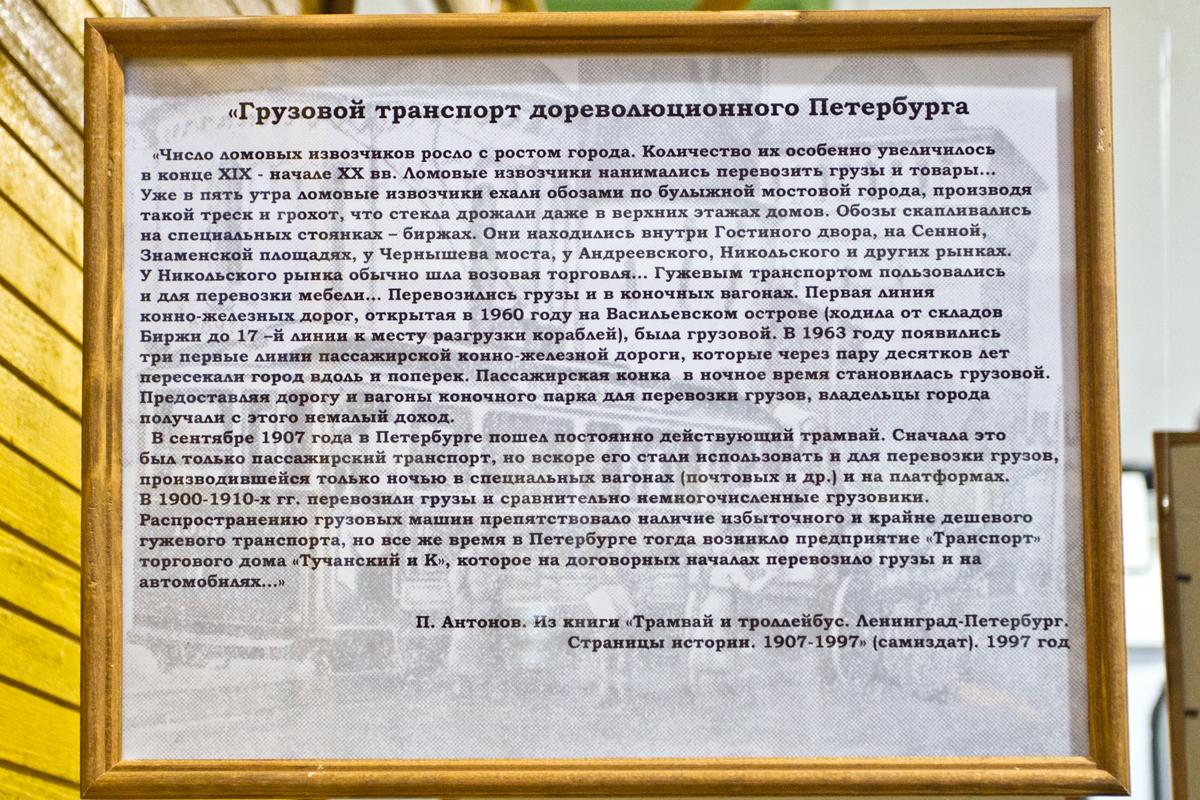 Грузовой брат: история трамваев-грузовиков Петербурга